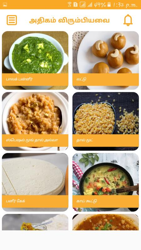 North indian food recipes ideas in tamil descarga apk gratis comer north indian food recipes ideas in tamil captura de pantalla de la apk forumfinder Gallery
