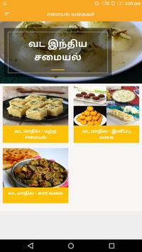North indian food recipes ideas in tamil apk download free food north indian food recipes ideas in tamil apk screenshot forumfinder Images