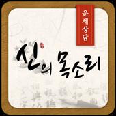 신의목소리 - 운세 , 사주 , 토정비결 , 꿈해몽 icon