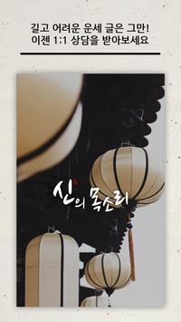 신의목소리 - 운세 , 사주 , 토정비결 , 꿈해몽 poster