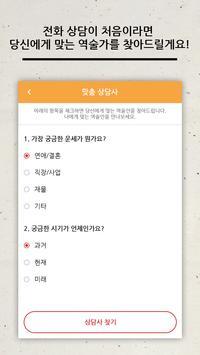 신의목소리 - 운세 , 사주 , 토정비결 , 꿈해몽 screenshot 2
