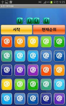 1to50 apk screenshot
