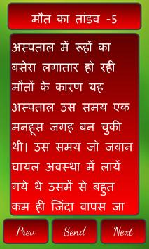 Hindi Horror Stories poster