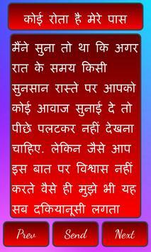Rahasyamayi Kahaniya poster