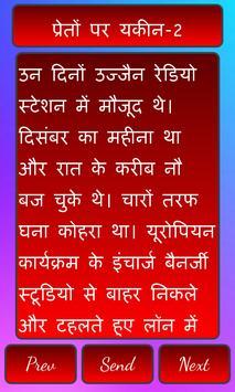 Rahasyamayi Kahaniya screenshot 1