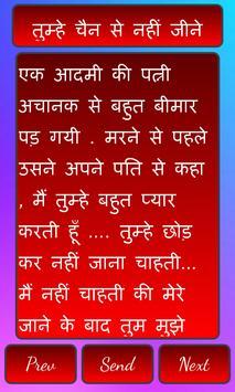 Rahasyamayi Kahaniya screenshot 2