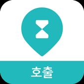 나우웨이팅 호출 icon