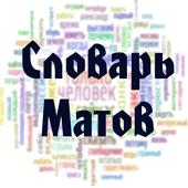 Словарь Матов icon