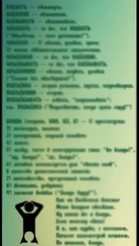 Словарь Матов apk screenshot