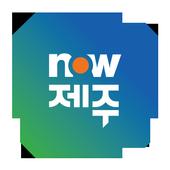 now제주Plus icon