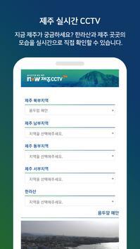 now제주Plus screenshot 4