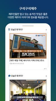 now제주Plus screenshot 5