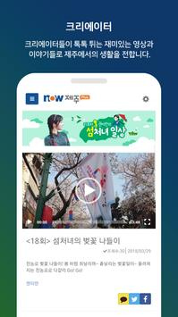 now제주Plus screenshot 6