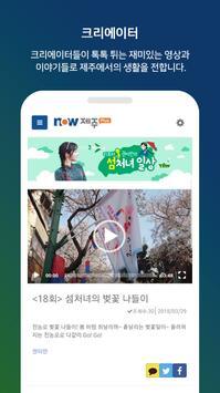 now제주Plus screenshot 6