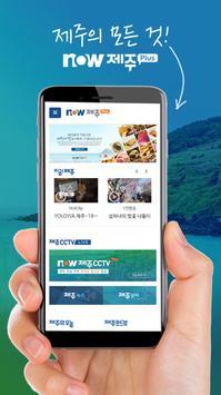 now제주Plus poster