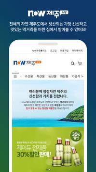 now제주Plus screenshot 2