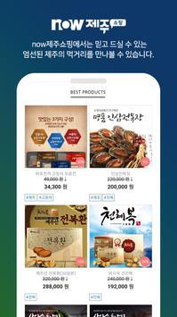 now제주Plus screenshot 3