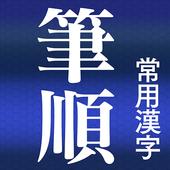 常用漢字筆順辞典 FREE アイコン
