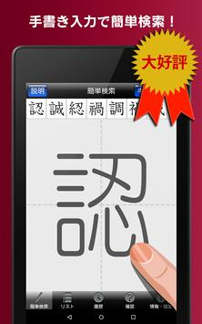 常用漢字筆順辞典 FREE apk スクリーンショット
