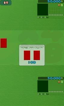공짜맞고1 screenshot 2