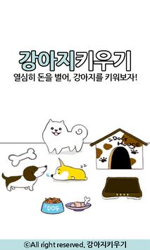 강아지키우기 poster