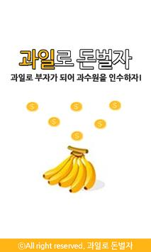 과일로 돈벌자 poster