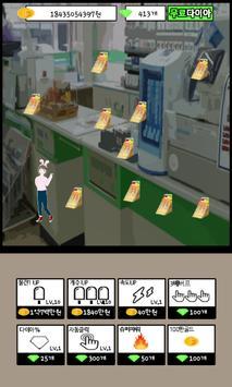 훈녀만들기 apk screenshot