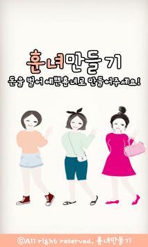 훈녀만들기 poster