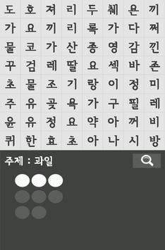 숨은단어찾기 apk screenshot
