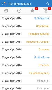 Акушерство apk screenshot