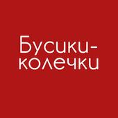 Бусики-Колечки icon