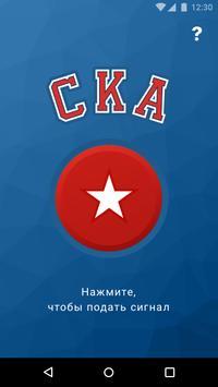SKA ARMY poster