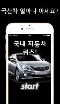 자동차퀴즈 poster