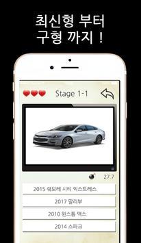 자동차퀴즈 screenshot 2