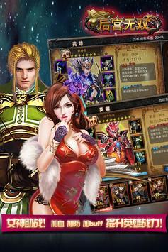 后宫无双 apk screenshot