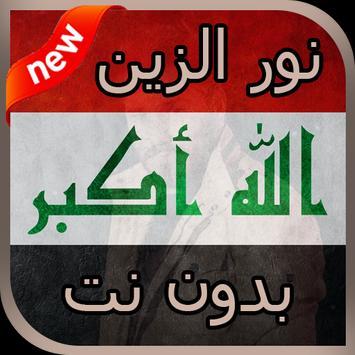 اغاني نور الزين 2018 بدون نت screenshot 4