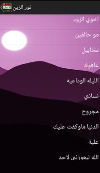 اغاني نور الزين 2018 بدون نت screenshot 2