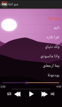 اغاني نور الزين 2018 بدون نت screenshot 3