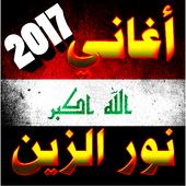 اغاني نور الزين 2017 بدون نت icon