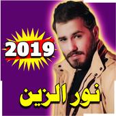 اغاني نور الزين 2019 بدون نت icon