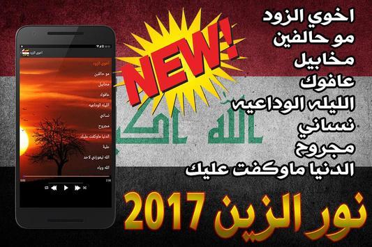 اغاني نور الزين 2017 بدون نت apk screenshot