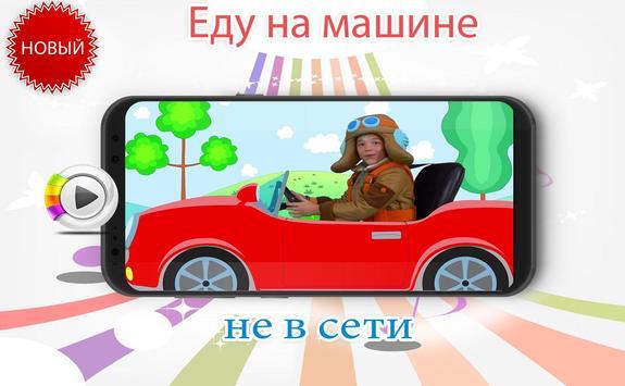 Еду на машине-новый poster