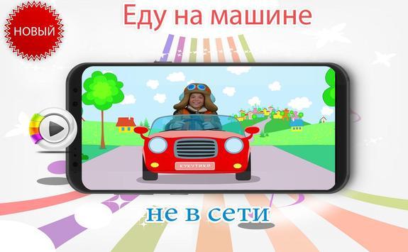 Еду на машине-новый screenshot 1