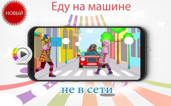 Еду на машине-новый screenshot 2