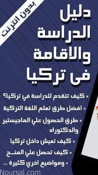 📚  دليل الدراسة والاقامة في تركيا 📚 screenshot 4