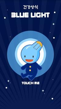 건강상식 Blue Light OX퀴즈 poster