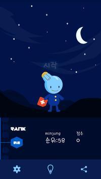 건강상식 Blue Light OX퀴즈 apk screenshot