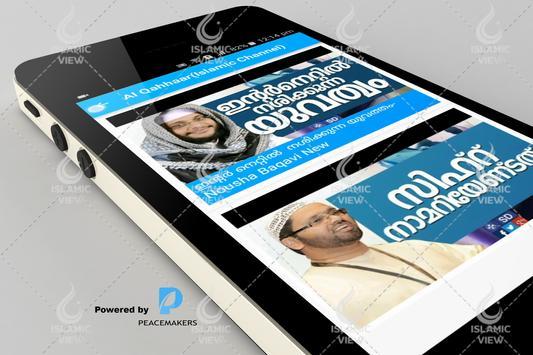 Noushad Baqavi Islamic Speech 截图 13