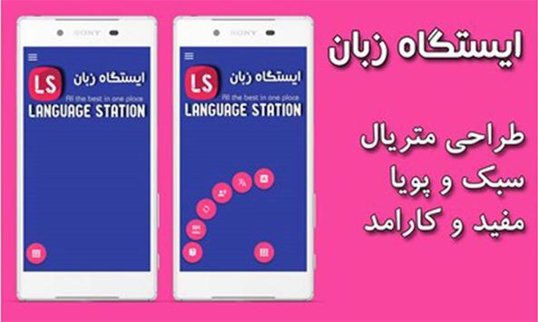 ایستگاه زبان poster
