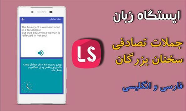 ایستگاه زبان screenshot 4